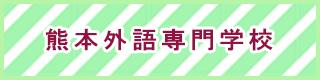 熊本外語専門学校