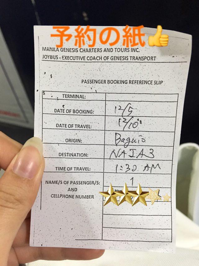 joybus-ticket