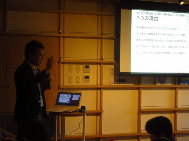 熊本留学セミナー