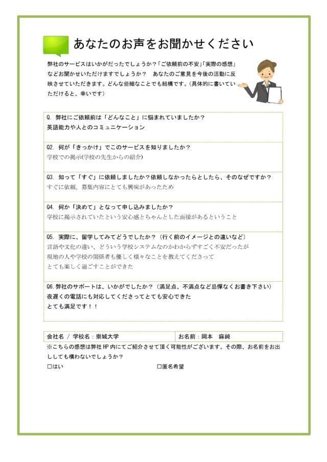 岡本さんアンケート